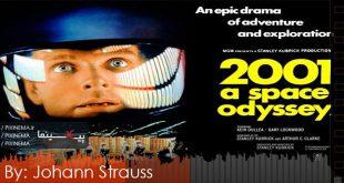 موسیقی متن فیلم ۲۰۰۱ یک ادیسه فضایی اثر یوهان اشتراوس
