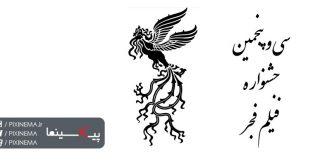 فهرست کامل بیش از نود فیلم متقاضی سی و پنجمین جشنواره فیلم فجر