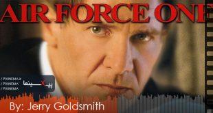 موسیقی متن فیلم ایر فورس وان اثر جری گلدسمیت(Air Force One,1997)