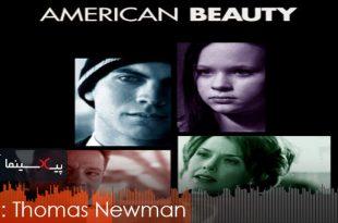 موسیقی متن فیلم زیبای آمریکایی اثر توماس نیومن(American Beauty,1999)