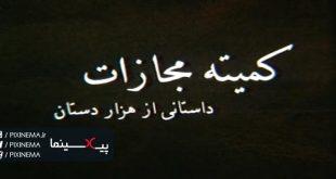 سکانس تیتراژ ابتدایی فیلم کمیته مجازات ۱۳۷۷