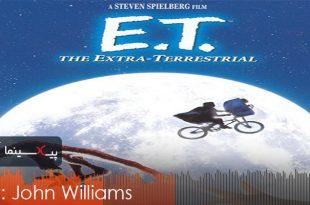 موسیقی متن فیلم ای. تی. موجود فرازمینی اثر جان ویلیامرز(E.T. the Extra Terrestrial,1982)