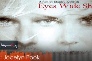 موسیقی متن فیلم چشمان کاملا بسته اثر جاسلین پوک(Eyes Wide Shut,1999)