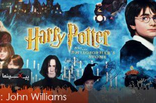 موسیقی متن فیلم هری پاتر و سنگ جادو اثر جان ویلیامز(Harry Potter and the Philosopher's Stone,2001)