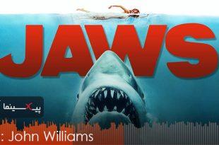 موسیقی متن فیلم آرواره ها اثر جان ویلیامز(Jaws,1975)