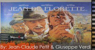 موسیقی متن فیلم ژان دو فلورت اثر ژان-کلود پتی(Jean de Florette,1986)
