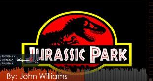 موسیقی متن فیلم پارک ژوراسیک اثر جان ویلیامز(Jurassic Park,1993)