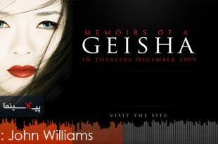 موسیقی متن فیلم خاطرات یک گیشا اثر جان ویلیامز(Memories Of A Geisha,2005)