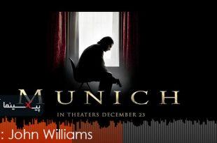 موسیقی متن فیلم مونیخ اثر جان ویلیامز(Munich,2005)