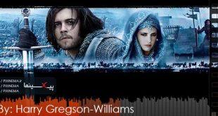 موسیقی متن فیلم قلمرو بهشت اثر هری گرگسون-ویلیامز
