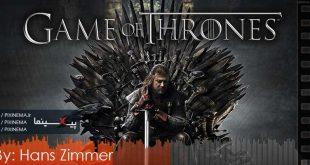 موسیقی متن سریال بازی تاج و تخت اثر رامین جوادی(Game of Thrones)
