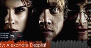 موسیقی متن فیلم هری پاتر اثر الکساندر دسپلا