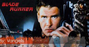 موسیقی متن فیلم بلید رانر اثر ونجلیس(Blade Runner,1982)