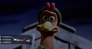 سکانس فرار بسوی آزادی در فیلم فرار مرغی(Chicken Run,2000)