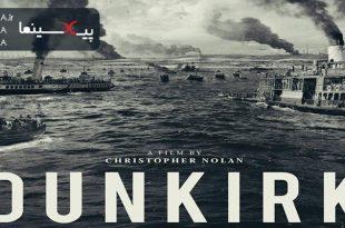 تریلر فیلم «دونکرک» آخرین اثر کرستوفر نولان(Dunkirk,2017)