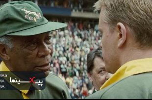 سکانس مراسم پیش از بازی و حضور ماندلا در فیلم شکستناپذیر(Invictus,2009)