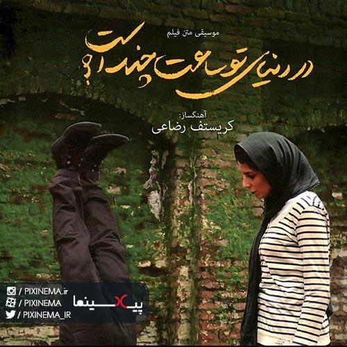 موسیقی متن فیلم در دنیای تو ساعت چند است اثر کریستف رضاعی ۱۳۹۴