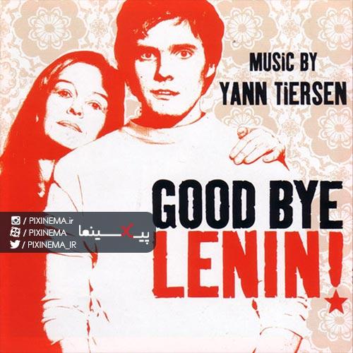 موسیقی متن فیلم خداحافظ لنین