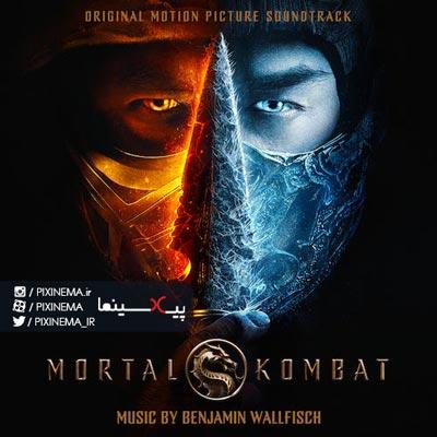 موسیقی متن فیلم مورتال کامبت