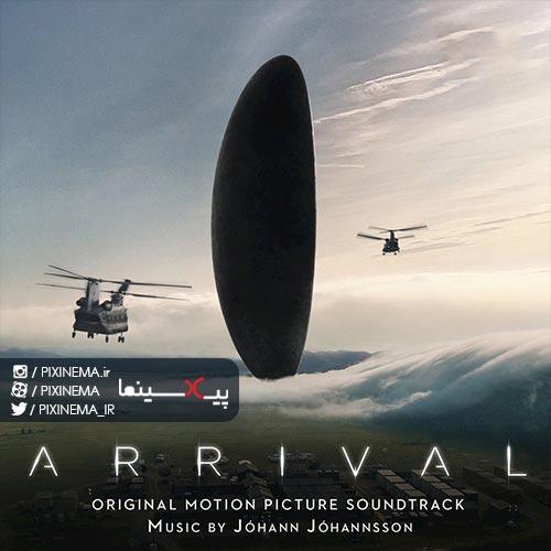 موسیقی متن فیلم ورود