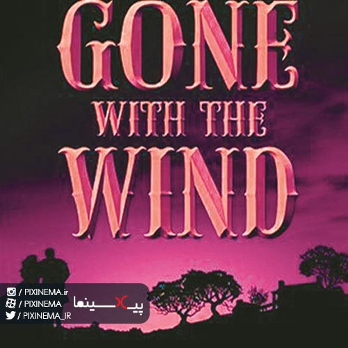 موسیقی متن فیلم بر باد رفته اثر ماکس اشتاینر(Gone With The Wind,1939)