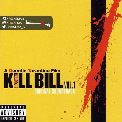 موسیقی متن فیلم بیل را بکش اثر جیمز لست(Kill Bill,2003)
