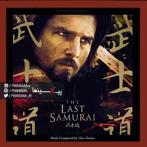 موسیقی متن فیلم آخرین سامورایی