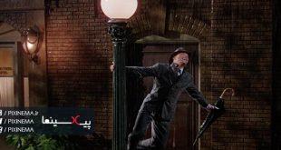 سکانس رقصیدن در باران در فیلم آواز در باران(Singin' in the Rain,1952)