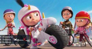 انیمیشن کوتاه من نفرتانگیز - سه چرخه (Training Wheels,2013)