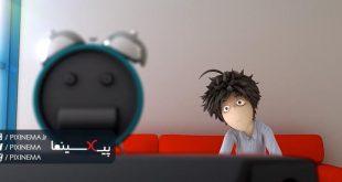 انیمیشن کوتاه زنگ ساعت(Alarm,2010)