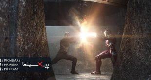 سکانس نبرد مرد آهنین با کاپیتان آمریکا در فیلم کاپیتان آمریکا: جنگ داخلی(Captain America Civil War,2016)
