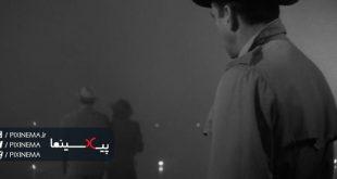 سکانس پایانی فیلم کازابلانکا(Casablanca,1942)