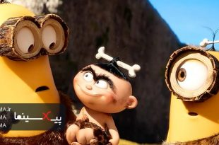انیمیشن کوتاه مینیونها و غارنشینان(Cro Minion,2015)