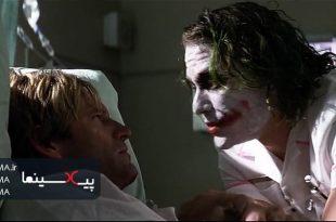 سکانس مقالات جوکر با هاروی دنت در بیمارستان فیلم شوالیه تاریکی(The Dark Knight,2008)