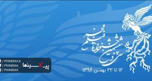 اخبار سینمای ایران و جهان (۱۳۹۶/۱۱/۰۱)