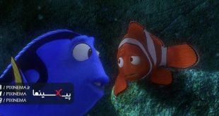 سکانس خواندن ادرس توسط دوری در فیلم در جستجوی نمو(Finding Nemo,2003)