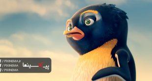 انیمیشن کوتاه پرواز(Flight,2016)