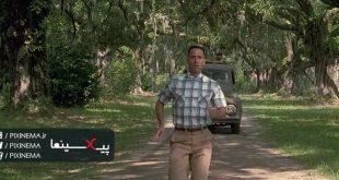 سکانس بدو فارست در فیلم فارست گامپ(Forrest Gump,1994)