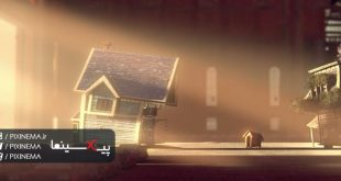 انیمیشن کوتاه هیچ جا خونه خود آدم نمیشه(Home Sweet Home,2013)
