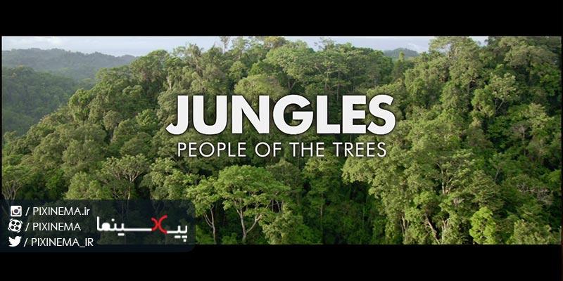 سیاره انسان جنگل