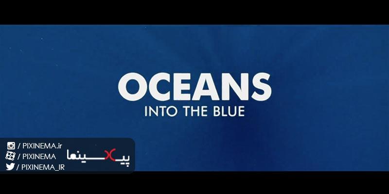 سیاره انسان اقیانوسها