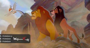 سکانس مرگ موفاسا برای نجات جان سیمبا در فیلم شیرشاه(The Lion King,1994)