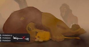 سکانس وداع سیمبا با پدر در فیلم شیرشاه(The Lion King,1994)