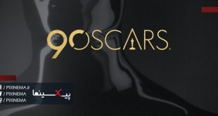 اعلام لیست نهایی اسکار ۲۰۱۸