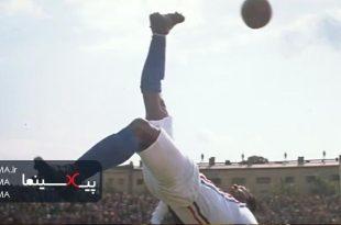 سکانس گل فوق العاده پله در فیلم فرار به سوی پیروزی(Escape to Victory,1981)