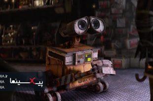 سکانس معرفی وال-ای در فیلم وال-ای(WALL·E,2009)