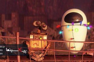 سکانس مراقبت از ایوا در فیلم وال-ای(WALL·E,2009)