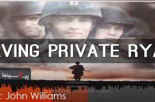 موسیقی متن فیلم نجات سرباز رایان اثر جان ویلیامز(Saving Private Ryan,1998)