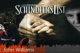 موسیقی متن فیلم فهرست شیندلر اثر فهرست شیندلر(Schindler's List,1993)