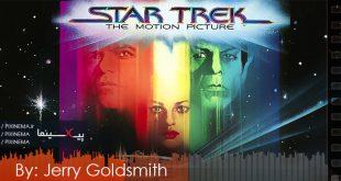 موسیقی متن فیلم پیشتازان فضا اثر جری گلد اسمیت(Star Trek: The Motion Picture,1979)